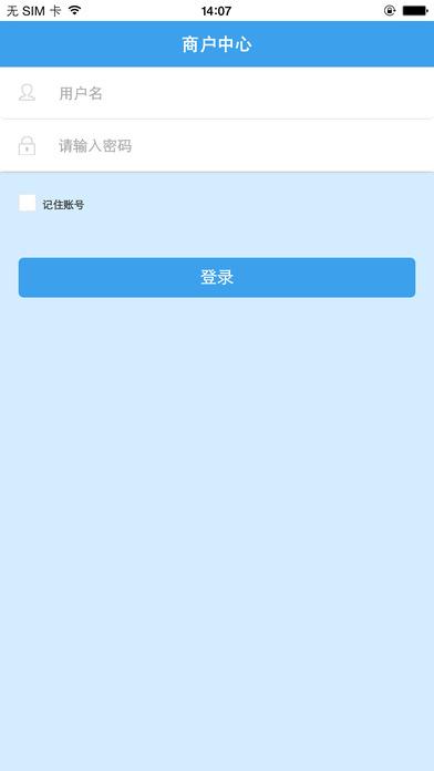 安徽农信社区银行商户版ios版