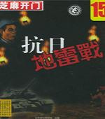 抗日之地雷战中文版
