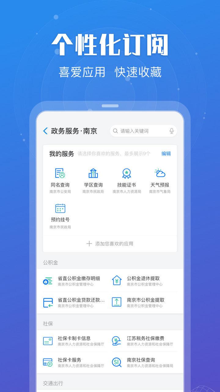 江苏政务服务网电脑版
