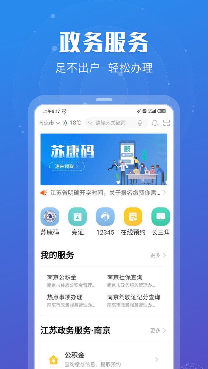 江苏政务服务网电脑版 v4.6.0 官方版 0