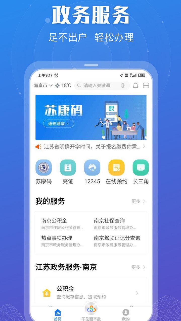 江苏政务服务网电脑版 v4.6.0 官方版 1