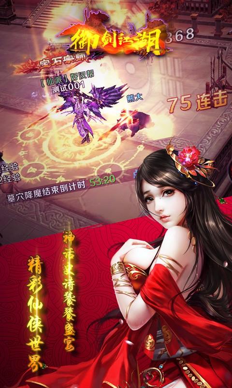 剑神传说御剑江湖游戏 v1.0.0 安卓最新版 0
