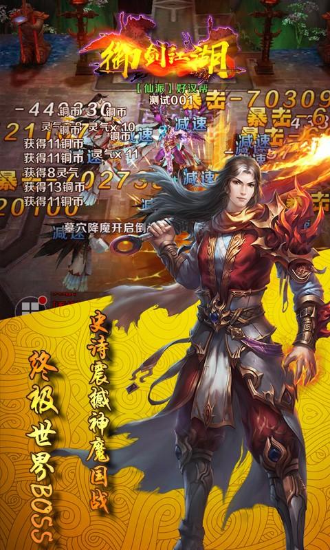 剑神传说御剑江湖游戏 v1.0.0 安卓最新版 1