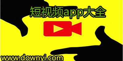 短视频app有哪些?短视频app排行榜_短视频下载