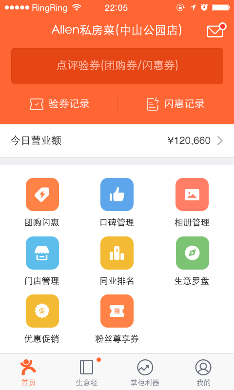 大众点评商家版app
