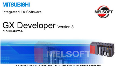 gx developer win7版 v8.86 安装版 0