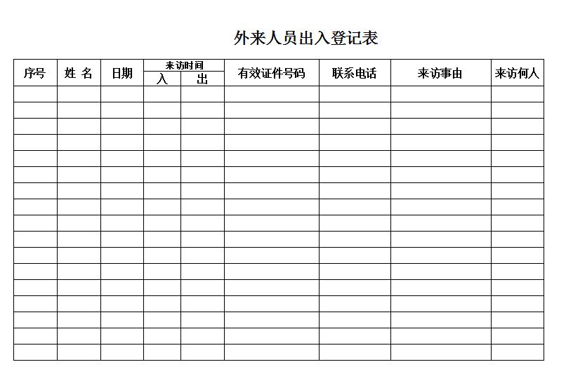 暂住人口登记表_流动人口信息登记表.  摄 -登记满一年可在暂住地办理出入境