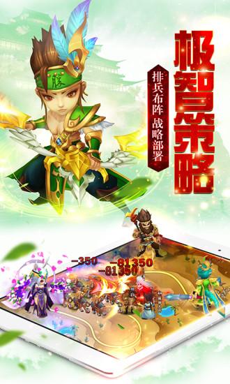 召喚三國手游 v1.0.2 安卓最新版 1