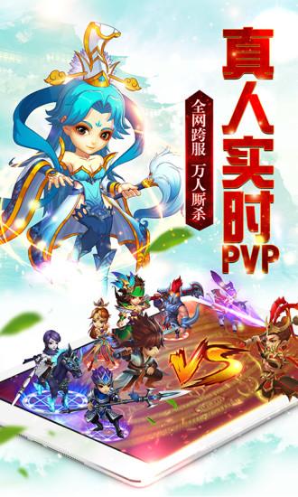 召喚三國手游 v1.0.2 安卓最新版 2
