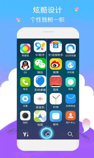 3d宝软桌面 v4.8.4 安卓最新版 0