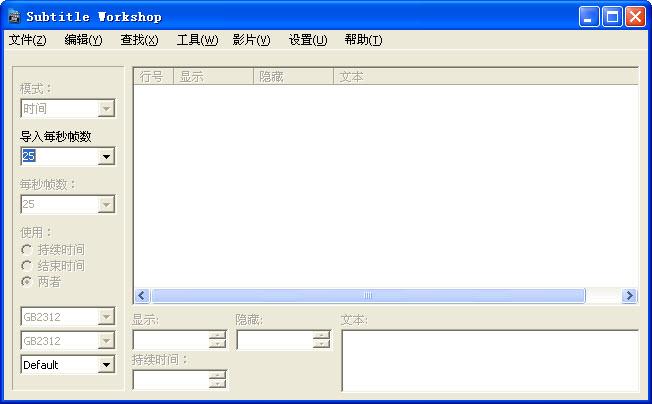 Subtitle Workshop(电影字幕编辑制作软件) v6.0 绿色免费版 0