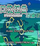 口袋妖怪绿宝石386中文版