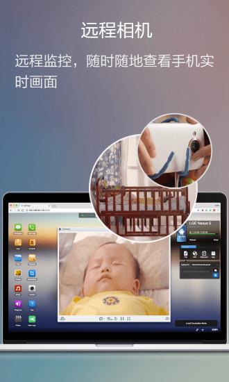 AirDroid app v4.2.6.6 安卓版 0