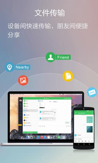 AirDroid app v4.2.6.6 安卓版 2