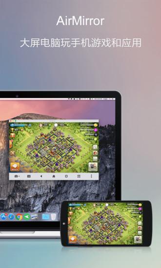 AirDroid app v4.2.6.6 安卓版 3