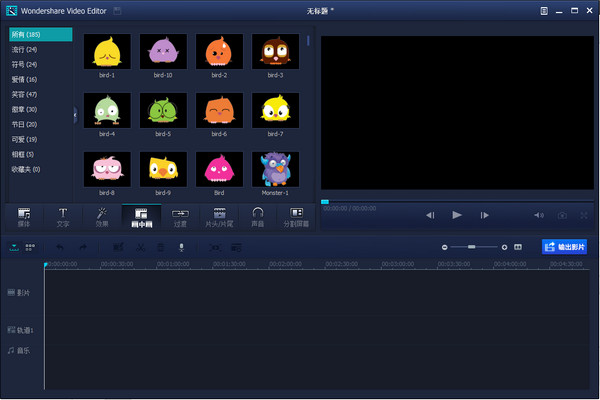 Wondershare Video Editor中文版 v5.1.2 中文免费版 0