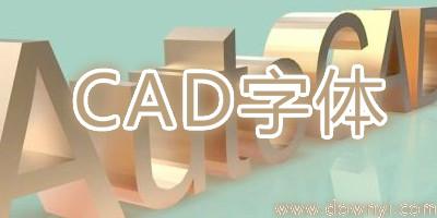 cad字体