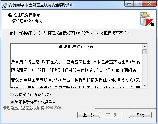 卡巴斯基互联网安全(Kaspersky) v6.0.0.307 简体中文版 0