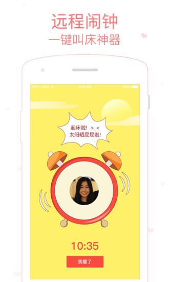 小恩爱苹果版 v6.2.4 iPhone版 2