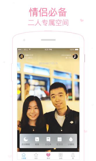 小恩爱苹果版 v6.2.4 iPhone版 0