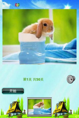 儿童拼图小游戏 V3.0 官网安卓版 1