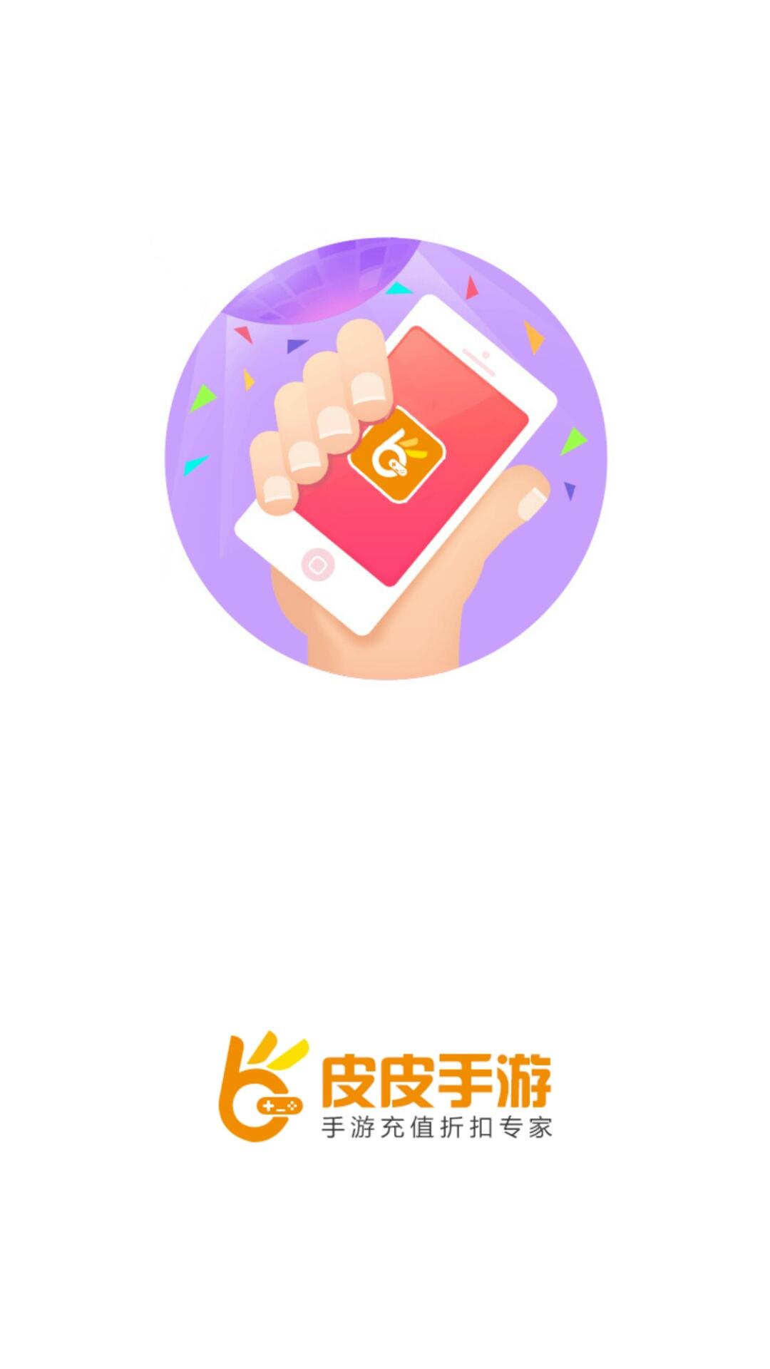 皮皮手游助手(手游充值) v1.6.0 官方安卓版 3
