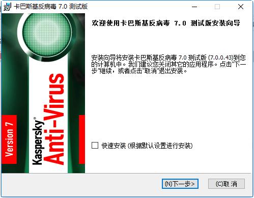 卡巴斯基(Kaspersky) v7.0.0.43 nct bate汉化版 0