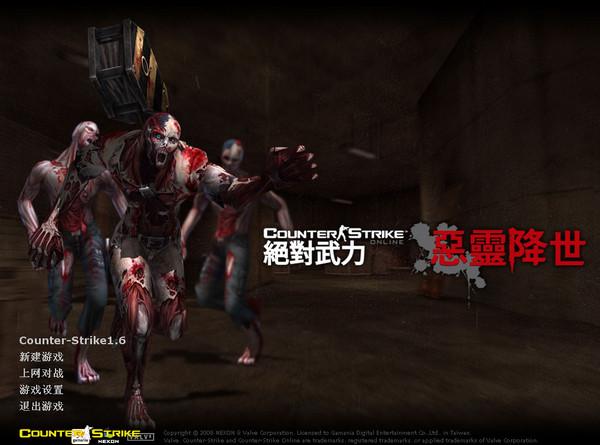 cs1.6清朝僵尸版游戏下载