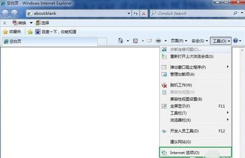 Internet Explorer 8.0浏览器 for win7/10 0