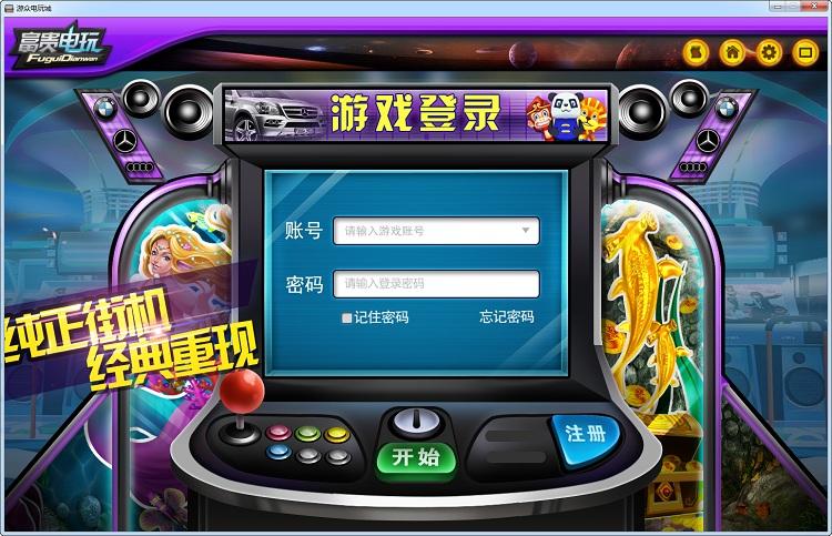 游众电玩游戏平台 v3.40 最新官方版 0