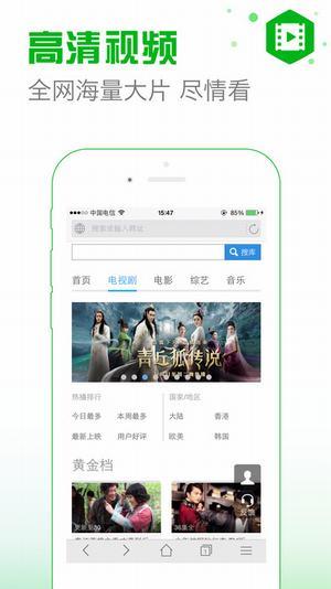 手机ie浏览器 v1.0 安卓版 0