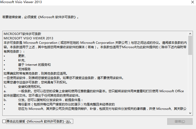 Visio Viewer2013(Visio查看器) 官方版 0