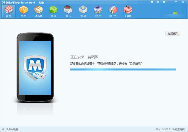 腾讯手机管家pc版电脑版 0