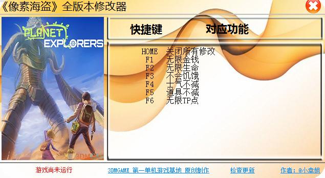 像素海盗全版本六项修改器 绿色免费版 0