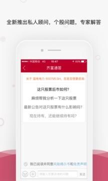 中泰证券齐富通 v4.6.870 官方版 0