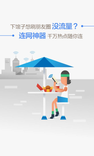 WiFi连网神器免费下载
