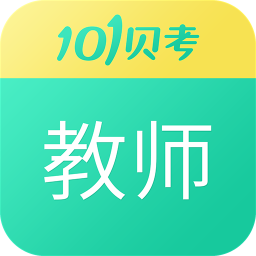 101贝考教师资格证考试手机版