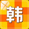 韩语学习_快速入门手机版