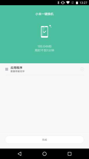 小米一键换机软件 v6.3.9.3 安卓最新版 0