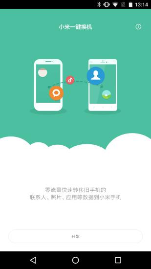 小米一键换机app