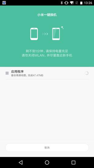 小米一键换机 v6.00 官网安卓版 2