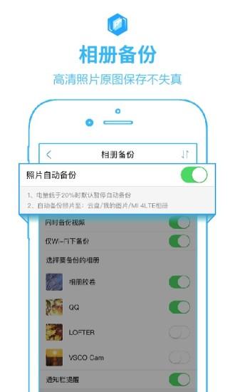 天翼云盘手机版 v6.0.0 官方安卓版 0