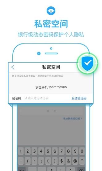 天翼云盘手机版 v6.0.0 官方安卓版 1