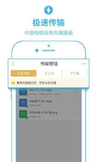 天翼云盘手机版 v6.0.0 官方安卓版 2