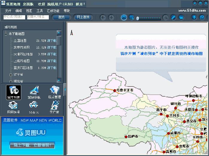 我的中国地图2007