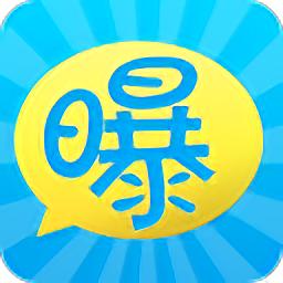 曝工资app