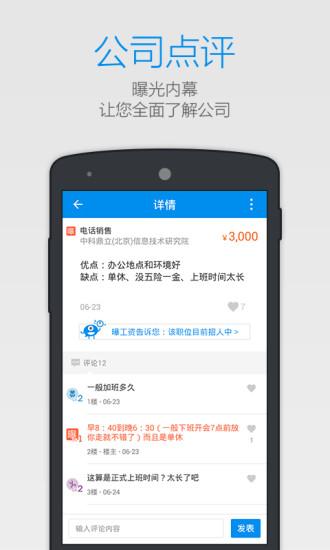 曝工资手机版 v7.4.50929 安卓版 0
