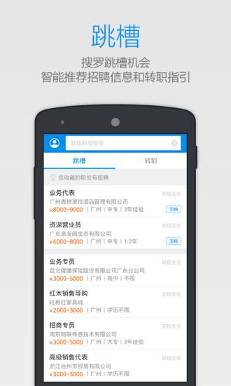 曝工资手机版 v7.4.50929 安卓版 1