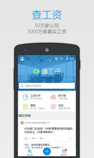 曝工资手机版 v7.4.50929 安卓版 2