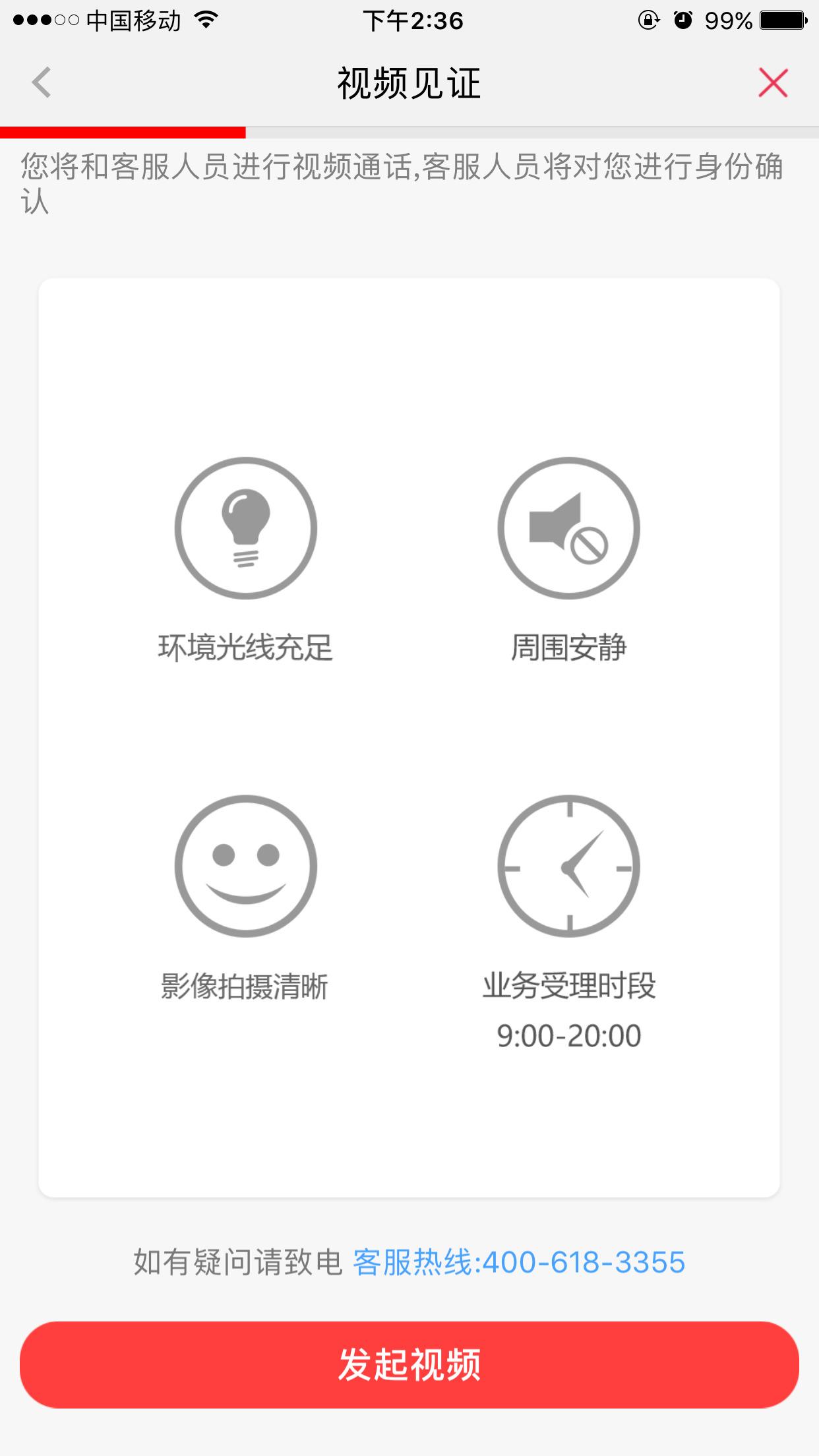 网信证券手机开户ios手机版 v2.6.0 官方iPhone版 0
